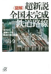 〈図解〉超新説 全国未完成鉄道路線 ますます複雑化する鉄道計画の真実