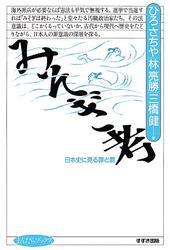 みそぎ考 : 日本史に見る罪と罰