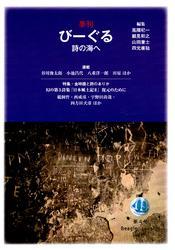 季刊 びーぐる 詩の海へ〈4〉