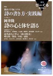 季刊 びーぐる 詩の海へ〈7〉