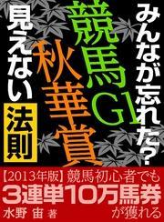 「みんなが忘れた?秋の競馬G1勝ち馬! 穴馬!見えない法則」Vol.13秋華賞2013
