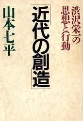 渋沢栄一の思想と行動 近代の創造