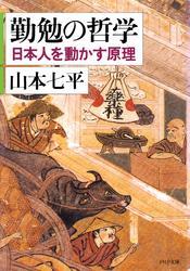 勤勉の哲学 日本人を動かす原理