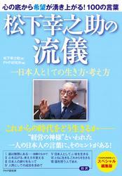 松下幸之助の流儀 一日本人としての生き方・考え方