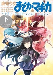 魔法少女まどか☆マギカ ~The different story~