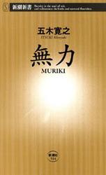 無力 MURIKI