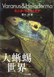 大蜥蜴世界 : モニター&ドクトカゲ