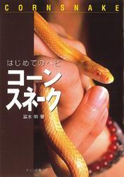 はじめてのヘビ コーンスネーク