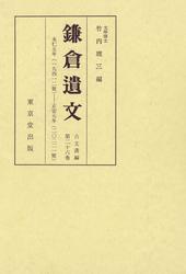鎌倉遺文 古文書編 第26巻
