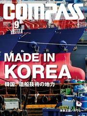 海事総合誌COMPASS2013年9月号 MADE IN KOREA 韓国、造船技術の地力