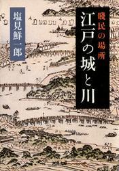 賤民の場所 江戸の城と川