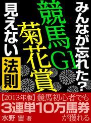 「みんなが忘れた?秋の競馬G1勝ち馬! 穴馬!見えない法則」Vol.14菊花賞2013