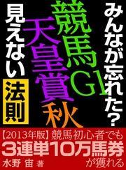 「みんなが忘れた?秋の競馬G1勝ち馬! 穴馬!見えない法則」Vol.15天皇賞2013