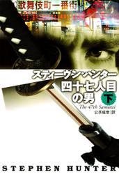 四十七人目の男(下)