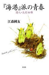 『海港』派の青春 : 詩人・北村初雄