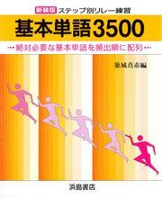 新装版 ステップ別リレー練習 基本単語3500