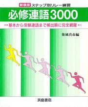 新装版 ステップ別リレー練習 必修連語3000