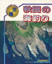 秋田の海釣り