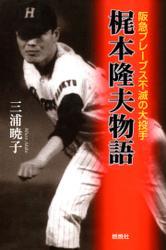 梶本隆夫物語 : 阪急ブレーブス不滅の大投手