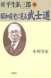 続 平生釟三郎・伝 昭和前史に見る武士道