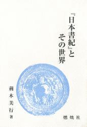 『日本書紀』とその世界