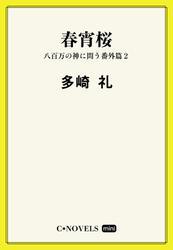 C★NOVELS Mini - 春宵桜 - 八百万の神に問う番外篇2