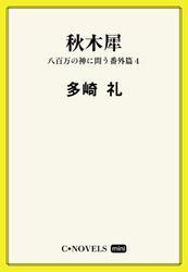 C★NOVELS Mini - 秋木犀 - 八百万の神に問う番外編4