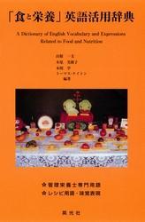 「食と栄養」英語活用辞典