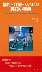 福祉・介護・リハビリ英語小事典