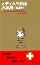 メディカル英語小事典 [第2版]