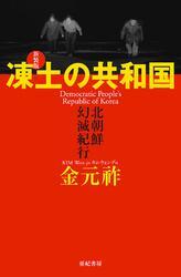 凍土の共和国 : 北朝鮮幻滅紀行 [新装版]