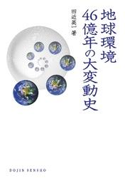 地球環境46億年の大変動史