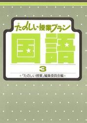 たのしい授業プラン国語3
