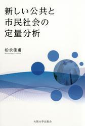 新しい公共と市民社会の定量分析