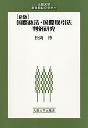 国際私法・国際取引法判例研究 [新版]