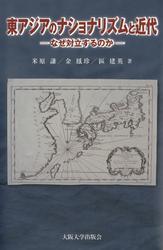 東アジアのナショナリズムと近代