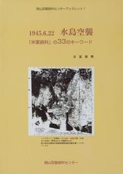 1945.6.22水島空襲 「米軍資料」の33のキーワード