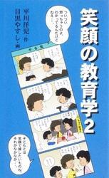 笑顔の教育学 2