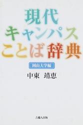 現代キャンパスことば辞典-岡山大学編-