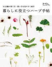 暮らしに役立つハーブ手帖 : 52品種の育て方・使い方を見やすく紹介
