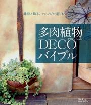 多肉植物DECOバイブル : 雑貨と飾る。アレンジを楽しむ