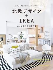 北欧デザイン+IKEAのインテリアで暮らす : スウェーデンで見つけた、19のスタイル