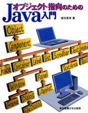 オブジェクト指向のためのJava入門
