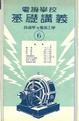 電機學校 基礎講義(6)(普通學及電氣工學)