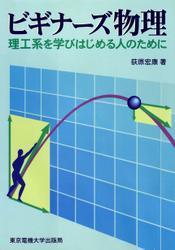 ビギナーズ物理 理工系を学びはじめる人のために
