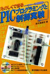 PICプログラミングと制御実験 【CD-ROMなし版】