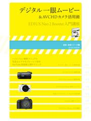 デジタル一眼ムービー& AVCHDカメラ活用術 : EDIUS Neo 2 Booster入門講座
