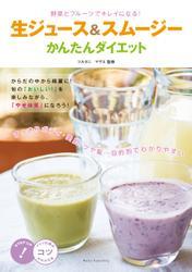 生ジュース&スムージーかんたんダイエット : 野菜とフルーツでキレイになる!