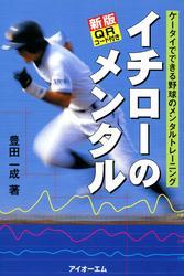 新版 イチローのメンタル : ケータイでできる野球のメンタルトレーニング