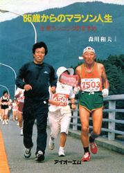 65歳からのマラソン人生 : 生涯ランニングのすすめ
